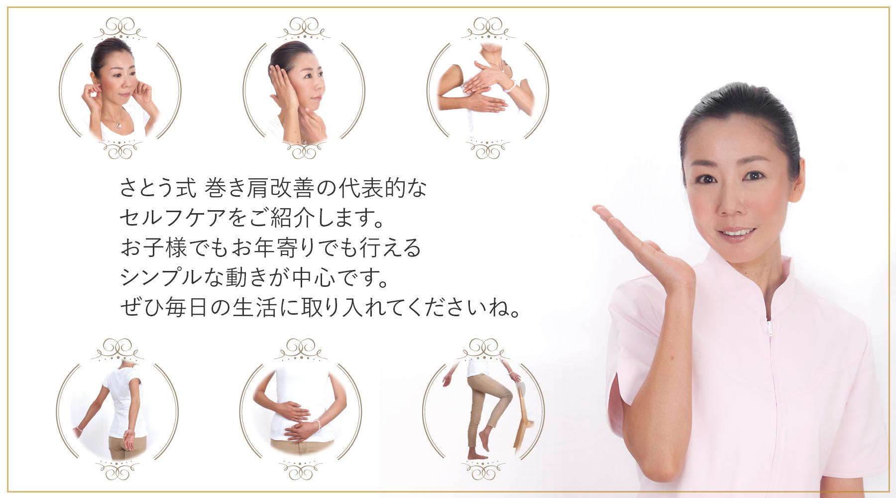 やってみようセルフケア_さとう式巻き肩改善の代表的なセルフケアをご紹介します。お子様でもお年寄りでも行えるシンプルな動きが中心です。ぜひ毎日の生活に取り入れてくださいね。